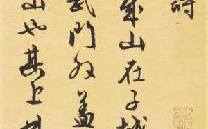 文征明书法《西苑诗》 时年八