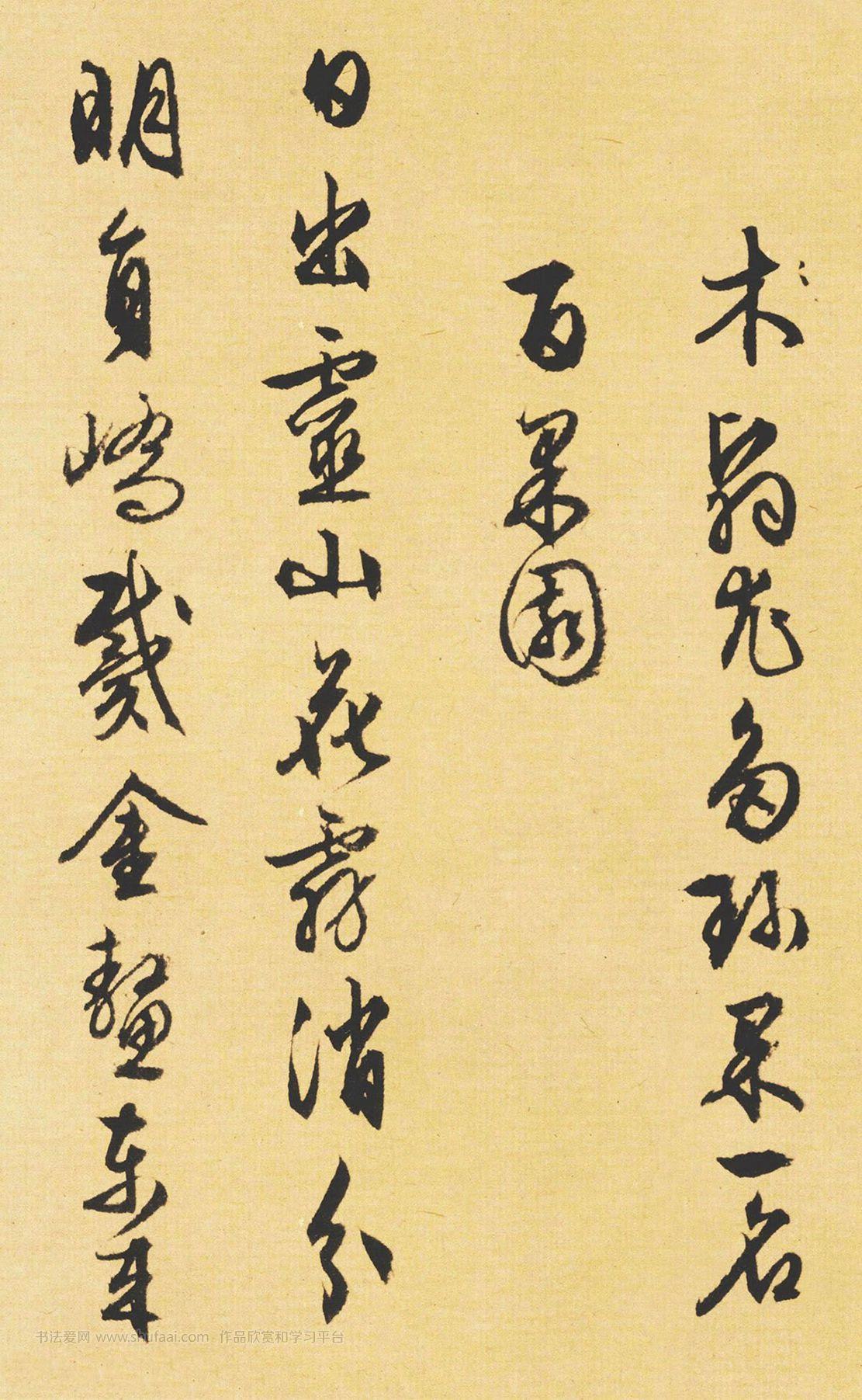 文征明书法《西苑诗》 时年八十九岁高龄