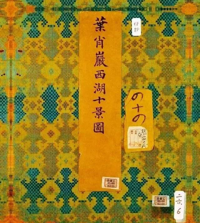 乾隆皇帝御笔书法西湖十景图