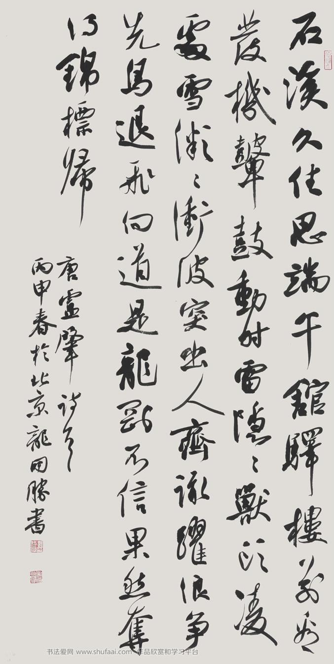卢肇《竞渡诗》行革中堂