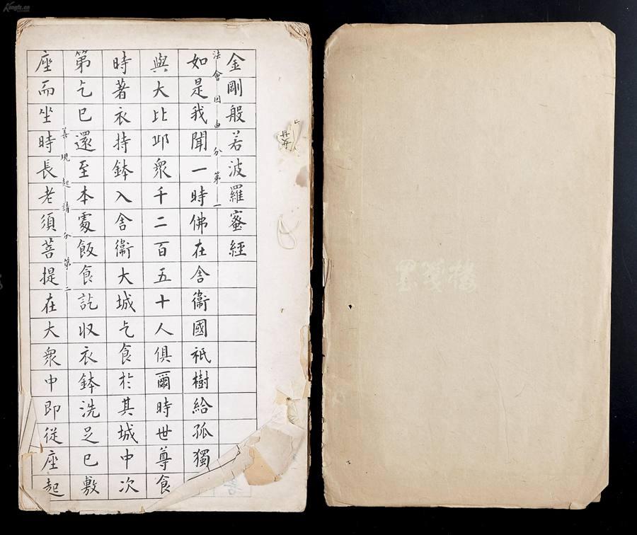 中华书局发行《翁方纲书金刚经》一册 部份图片