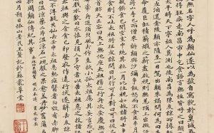 《周颠传》王瞻民小楷作品