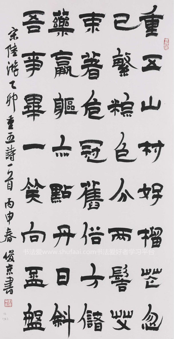陆游《乙卯重五诗》隶书中堂