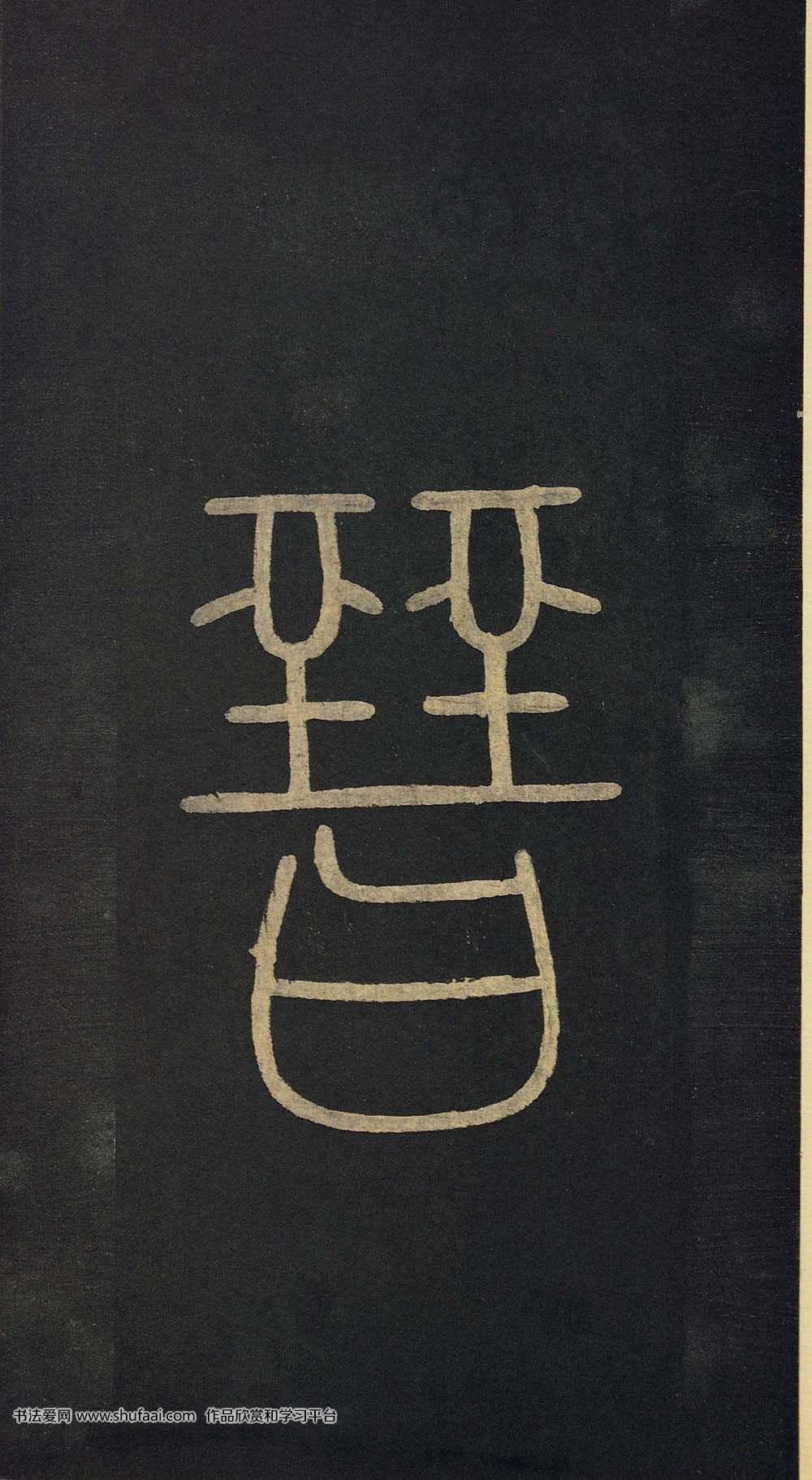 传世宋拓真本高清图《宝晋斋法帖》卷一