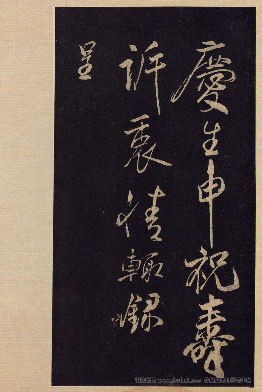 《宝晋斋法帖》卷第十:米芾书法欣赏