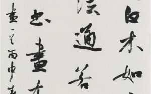 赵孟�\《题画诗》行草中堂