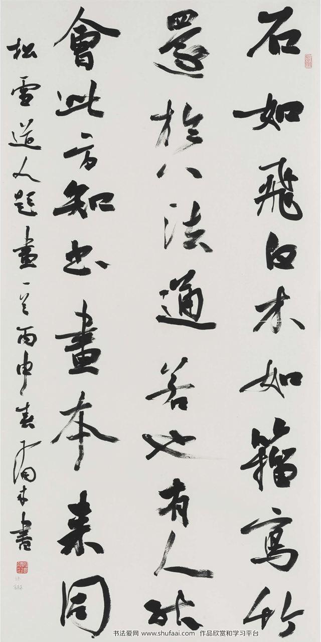 赵孟頫\《题画诗》行草中堂