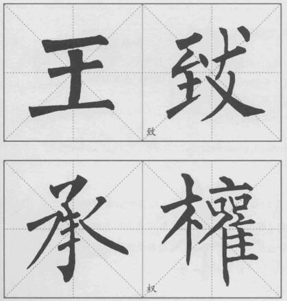 (4)因字立形、变化参差: