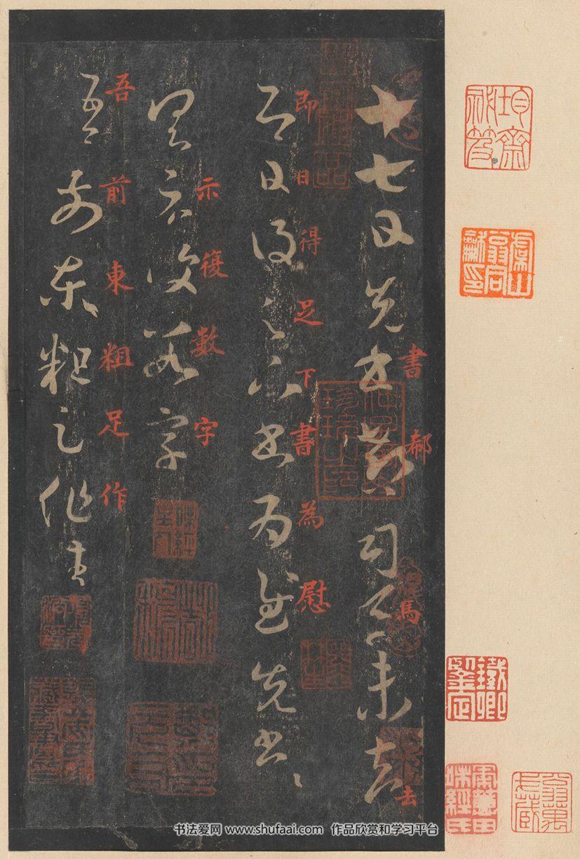 《十七帖》书圣王羲之草书 美国大都会艺术博物馆藏