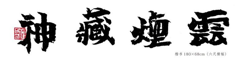 杨建民书法作品