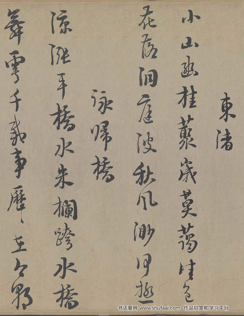 朱熹《城南 唱和诗卷》全卷第一段高清