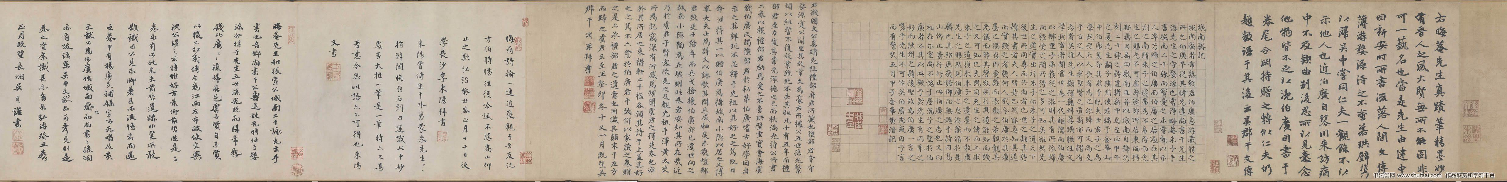 南宋朱熹城南唱和诗卷行书全卷第二段