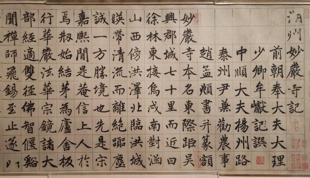赵孟頫楷书《湖州妙严寺记》
