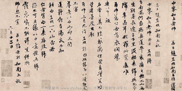 赵孟頫\66岁行书《得旨南还帖》