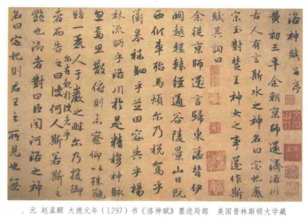 赵孟頫\在大德元年(1297)为清夫所书《洛神赋》
