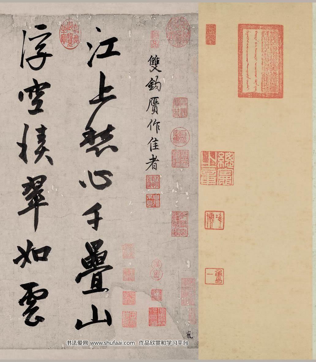 赵孟頫《题王诜烟江叠嶂图诗卷》的款式书法特点和高清图片内容