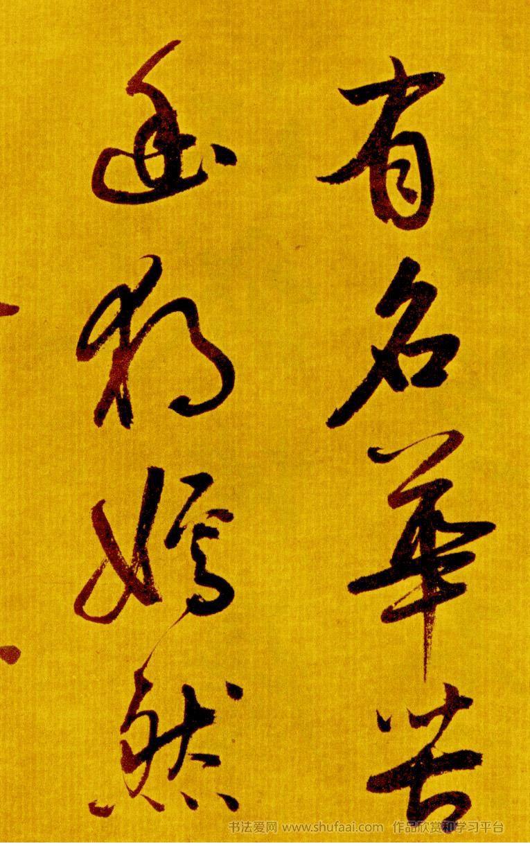 鲜于枢《苏轼海棠诗卷》书法特点长卷内容