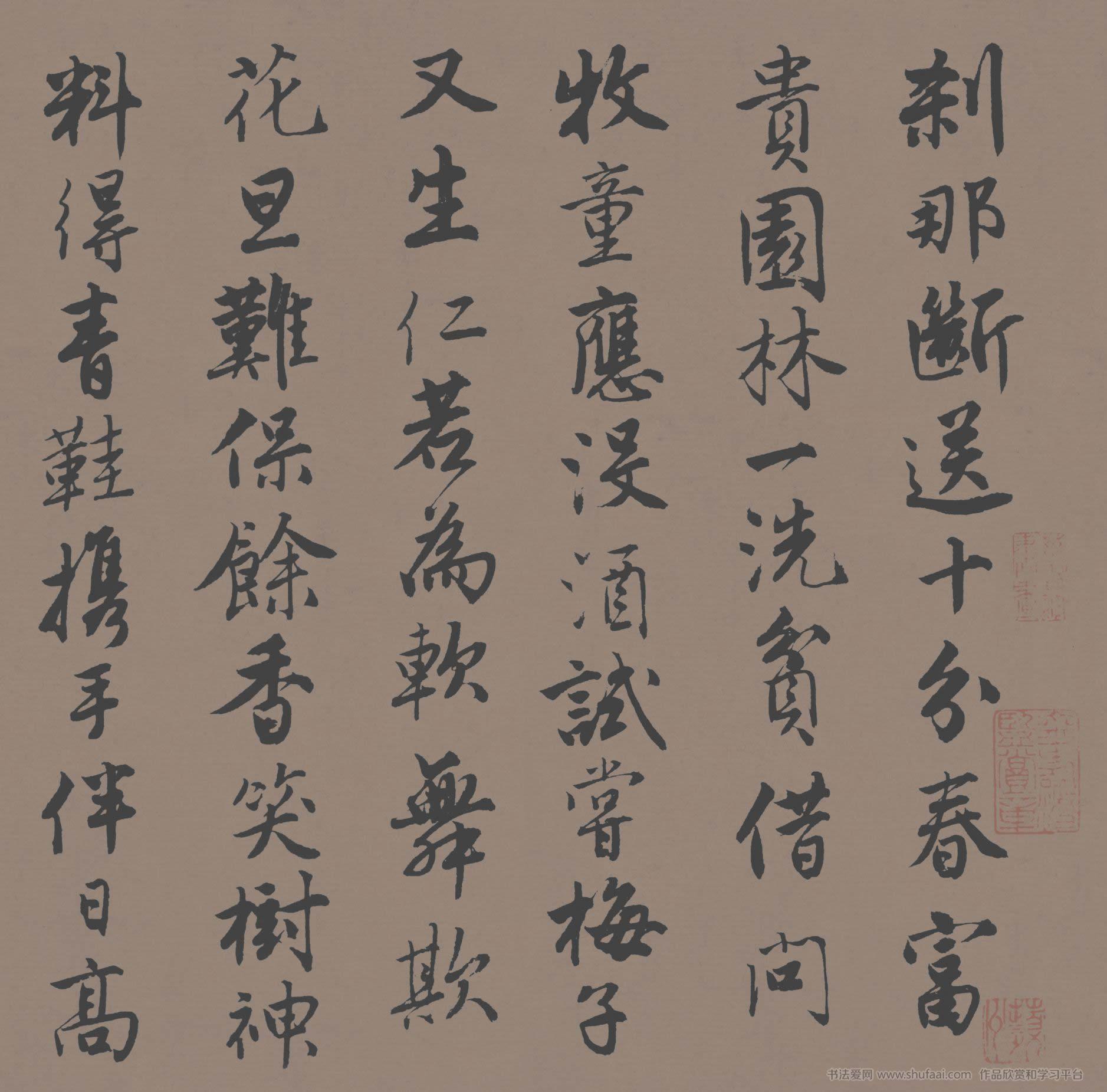 唐寅行书书法《落花诗》墨迹高清(苏州博物馆藏)