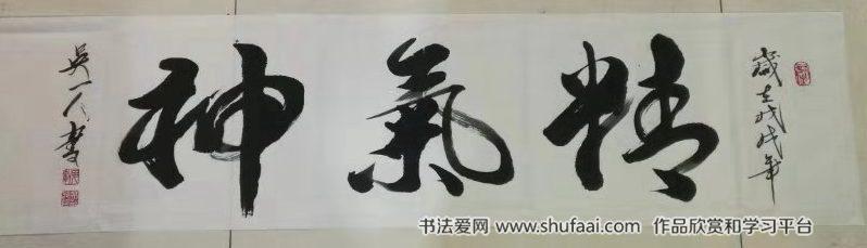 吴远明书法作品
