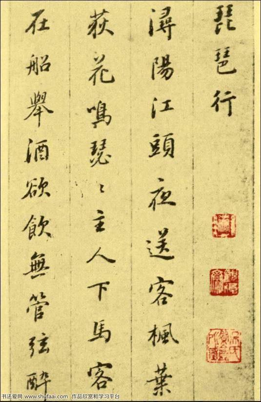 董其昌晚年的行楷书代表作《琵琶行图并书卷》