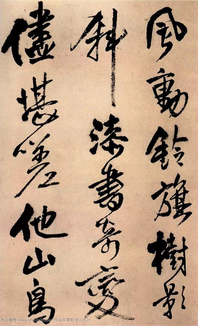 清王铎行书《过访帖》又名《赠汤若望诗册》
