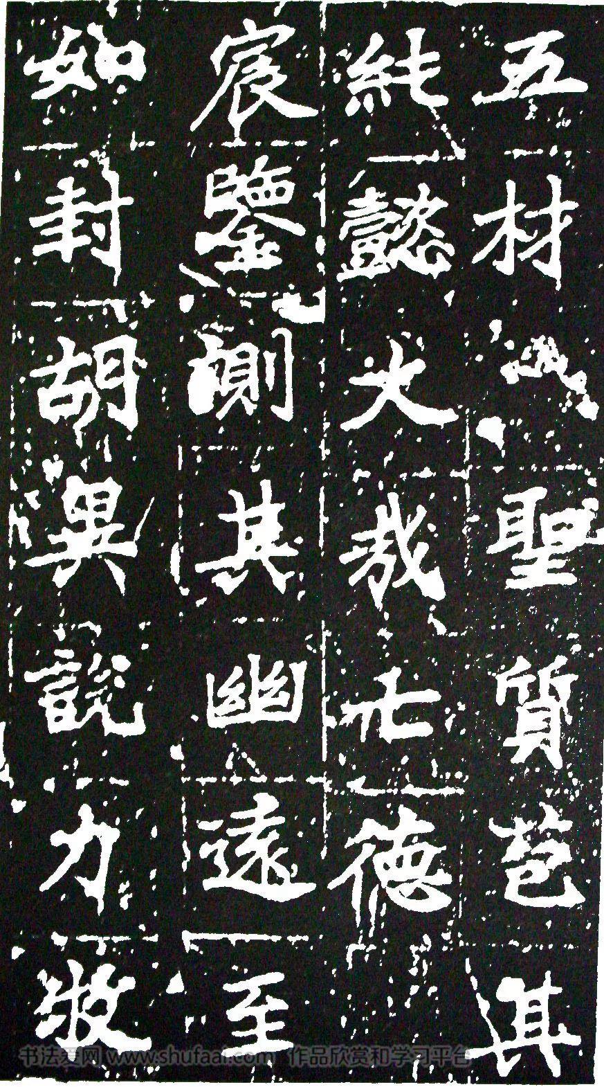 无名氏书《大唐皇帝等慈寺之碑》