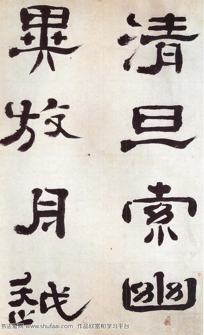 清 郑簠 谢灵运石室山诗 隶书 高清