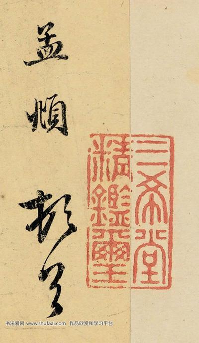 赵孟頫《明远提举帖》《惠竹帖》单字高清放大图