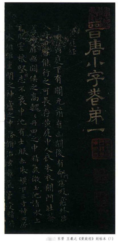 王羲之《黄庭经》书法特点和内容