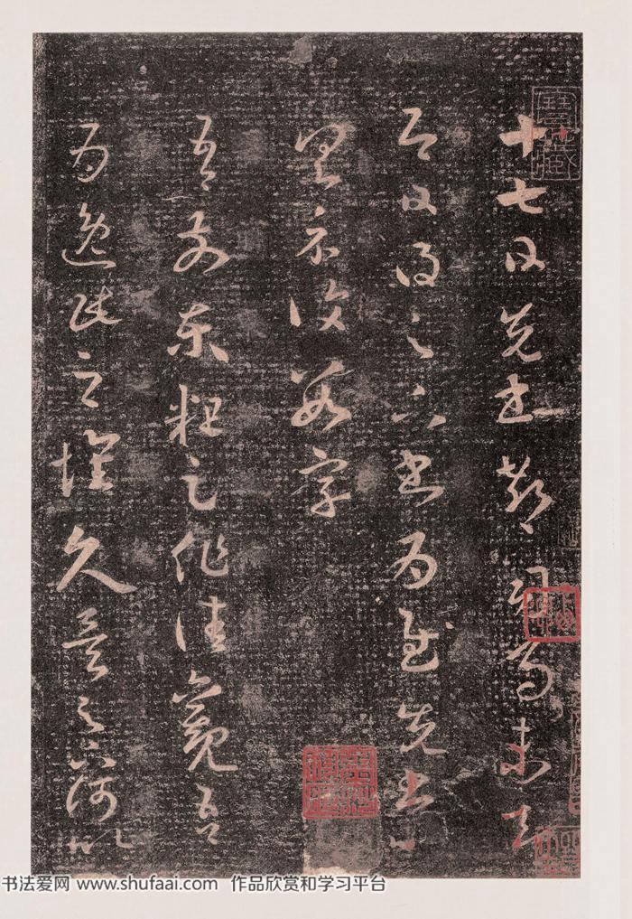 王羲之 十七帖〈上野本〉欣赏