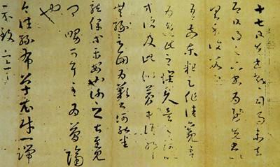 王羲之《十七帖》命名书法特点内容和版本源流