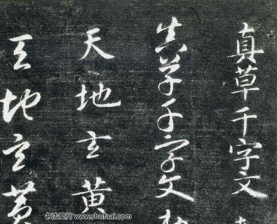 智永《千字文》的内容的地位和影响