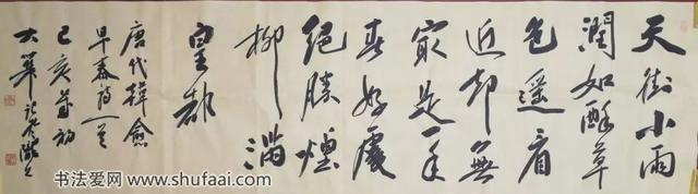 张慧中书法作品