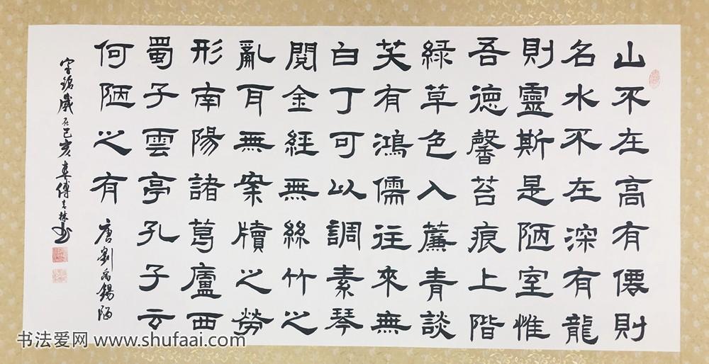 傅春林书法作品陋室铭