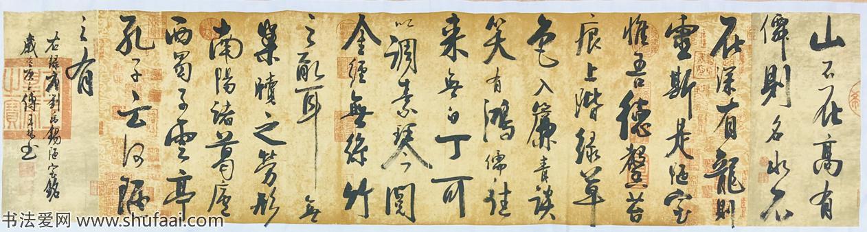 刘禹锡《陋室铭》,180x48