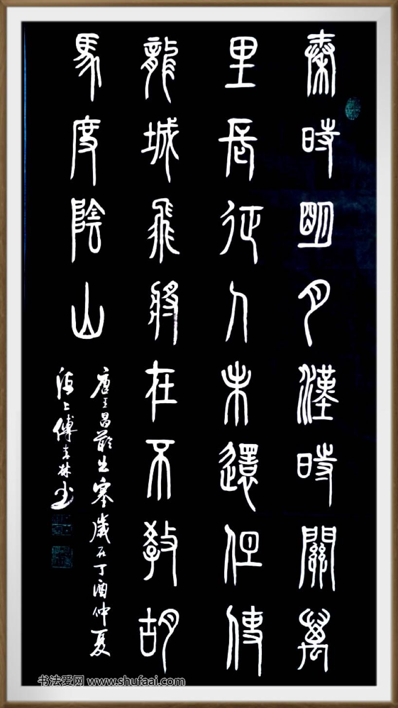 付春林书法 篆书中堂,王昌龄出塞