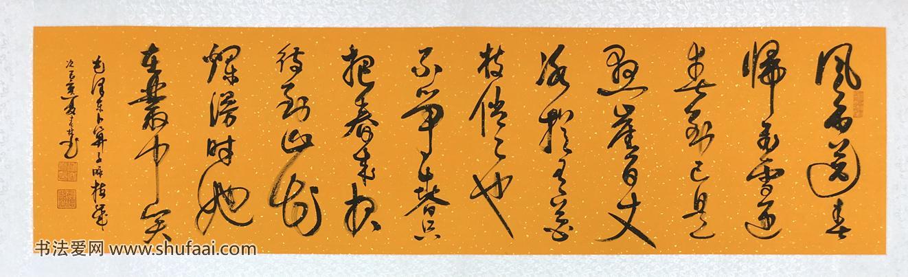 付春林书法 草书横幅,毛泽东卜算子咏梅,180x48