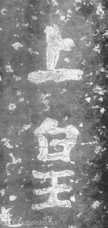 《瘗鹤铭》大字之祖高清图片欣赏