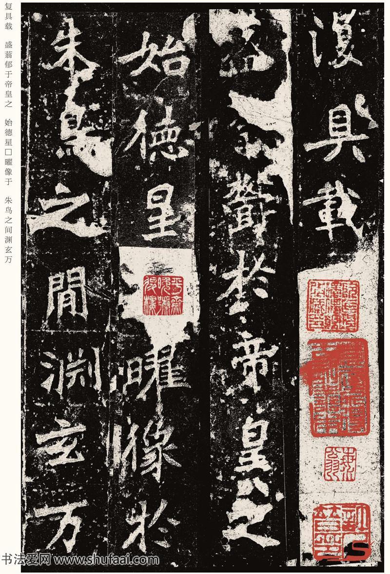 《张猛龙碑》的内容和书法特点 高清大图