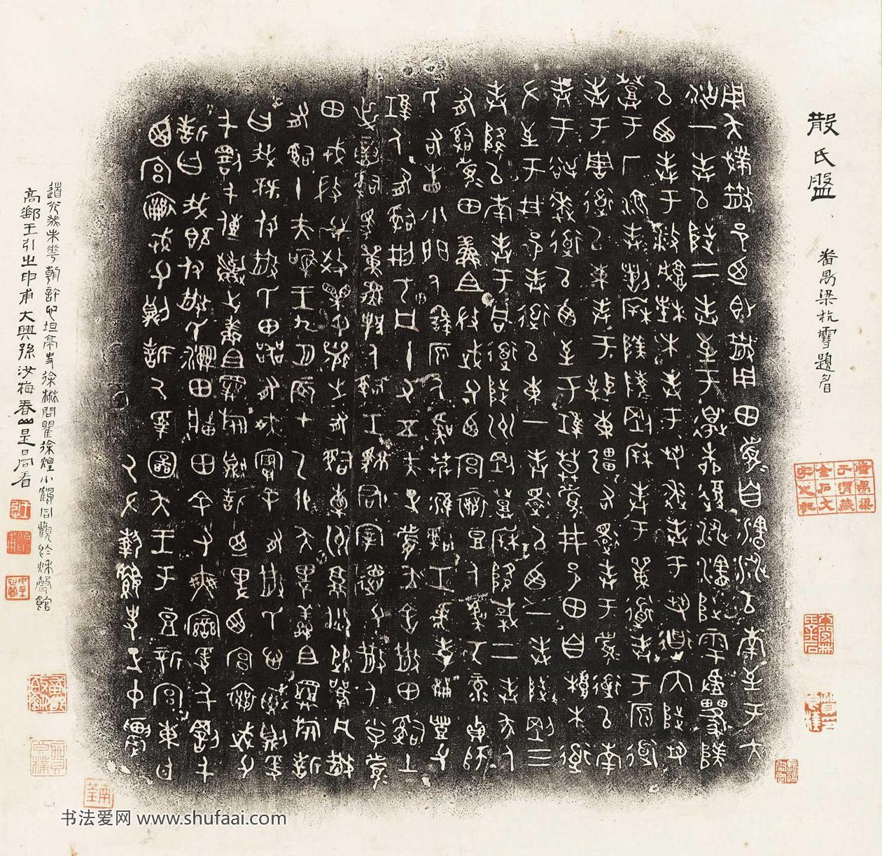 散氏盘铭拓片 匡时2012春拍