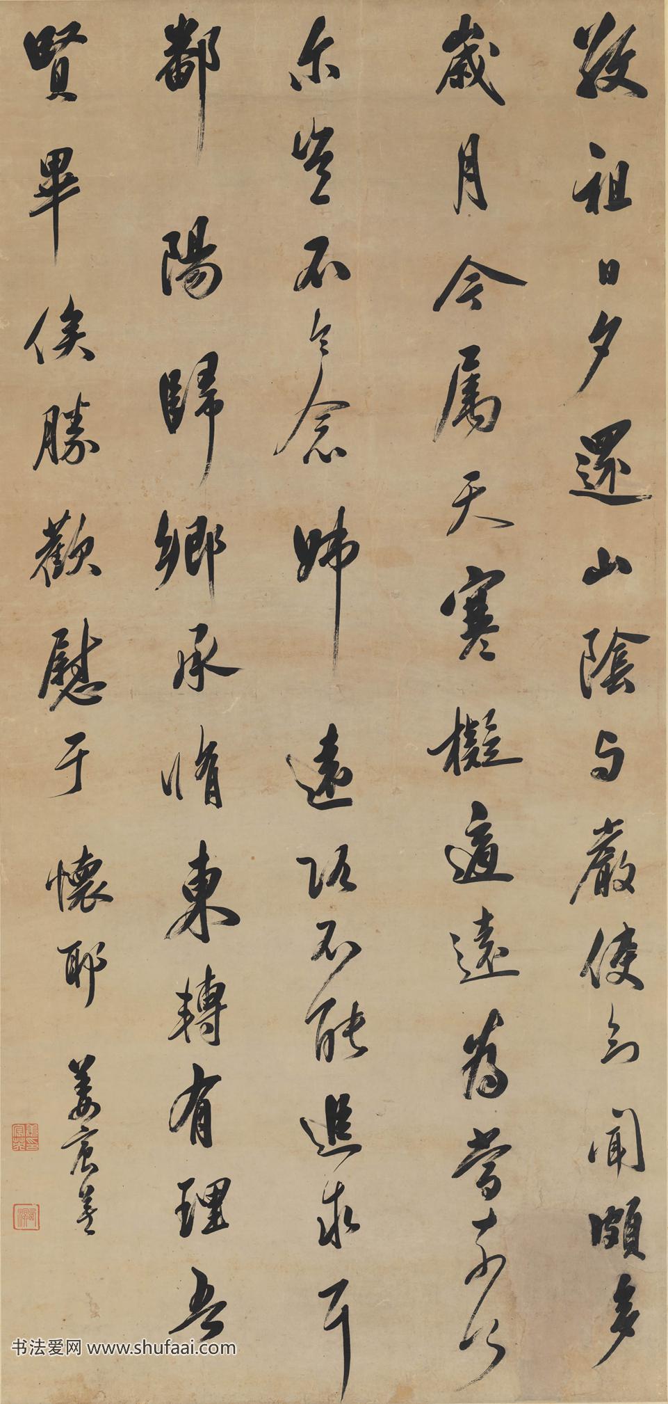 姜宸英行书作品