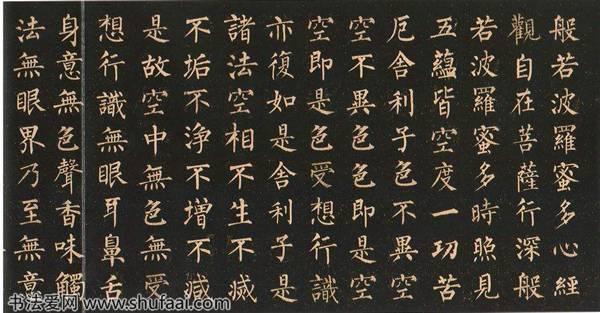 楷书是相对独立的以静态为主的书体