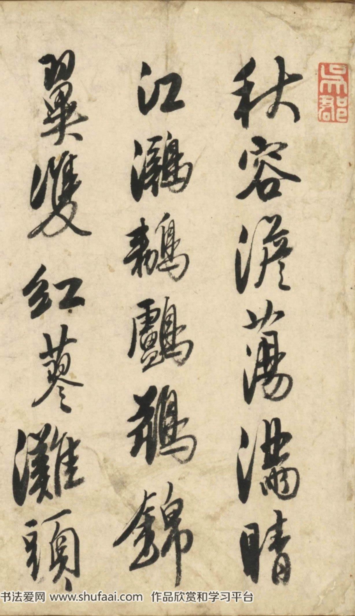 唐寅行书欣赏 为许君题诗二首
