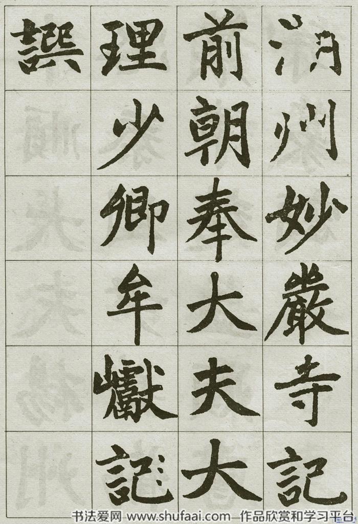 楷书《湖州妙严寺记 》字帖 第【1】张