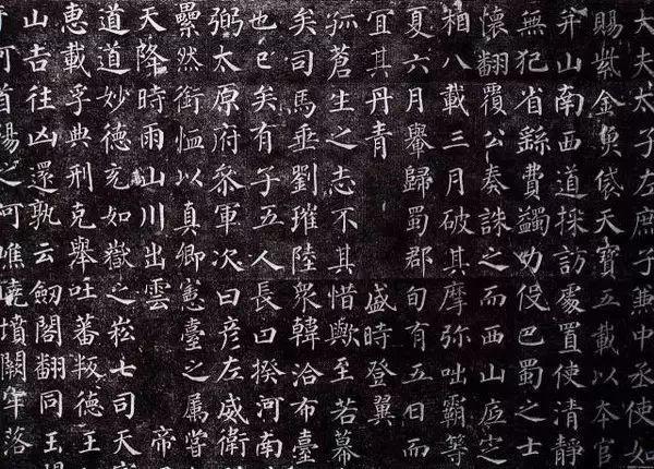 《郭虚己墓志铭》最早的颜真卿书法作品