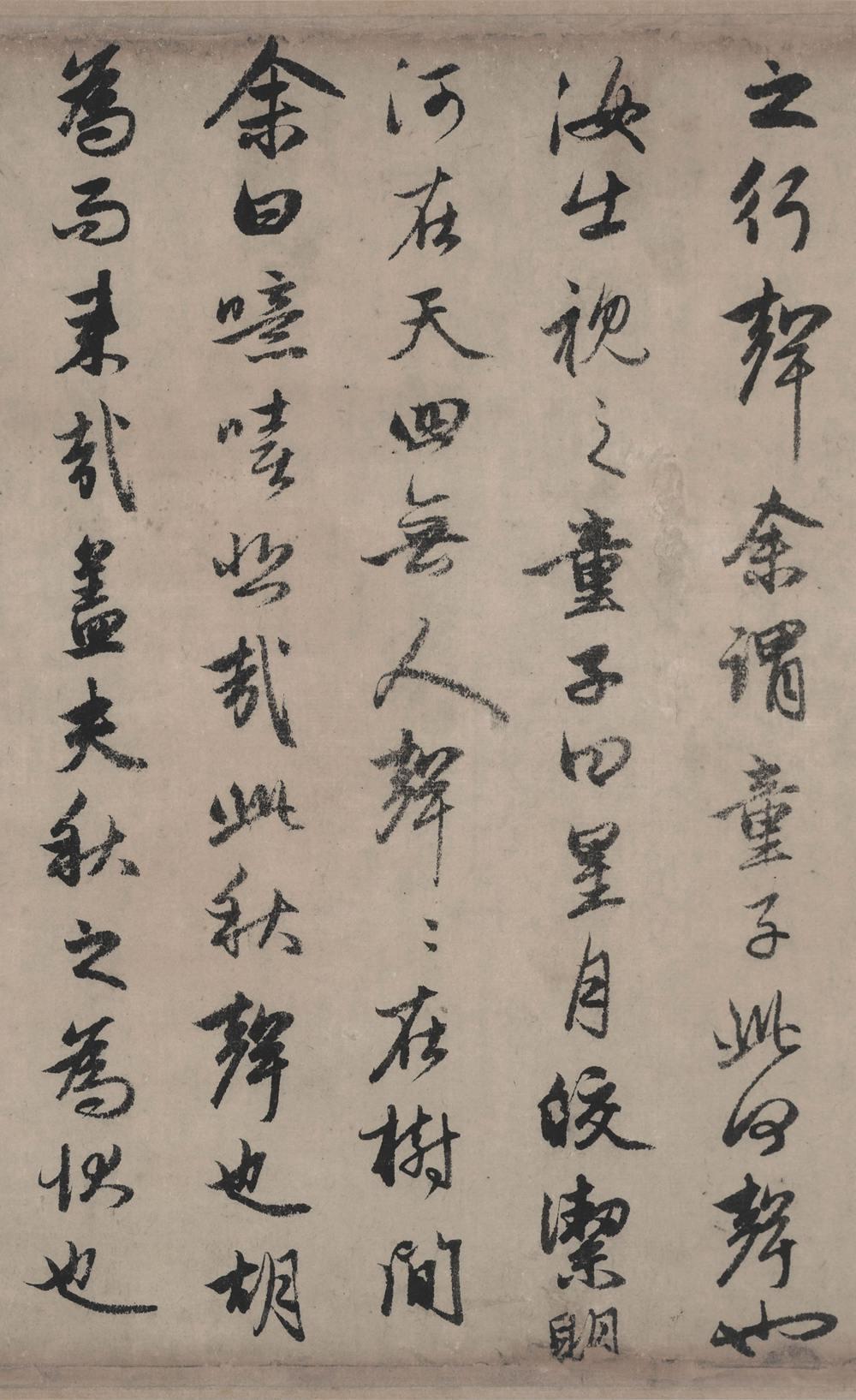 赵孟頫《秋声赋全卷》高清墨迹