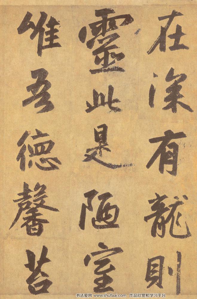 传世墨迹赵孟頫《陋室铭 》行书长卷