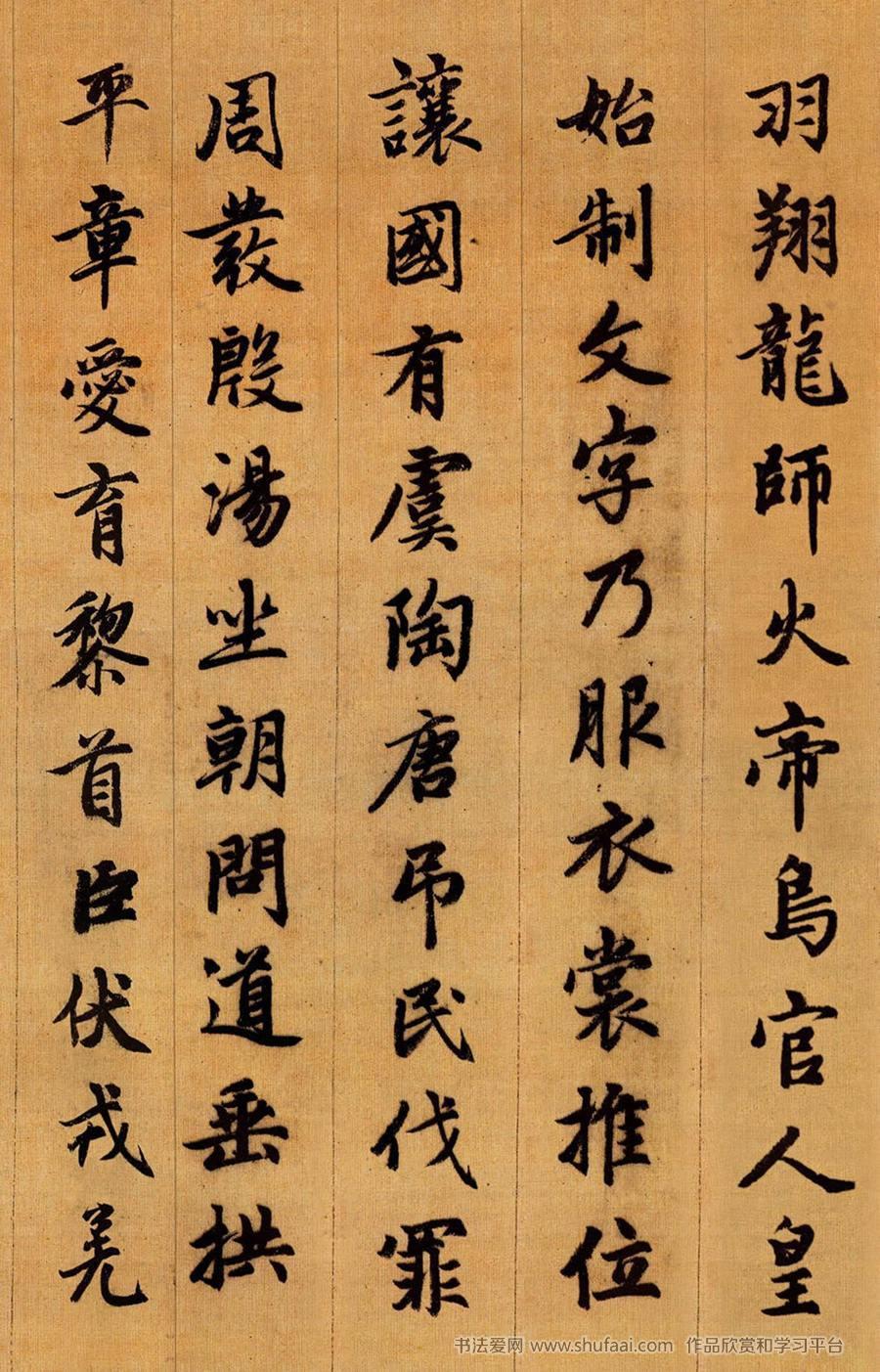 赵孟頫行书《千字文》长卷