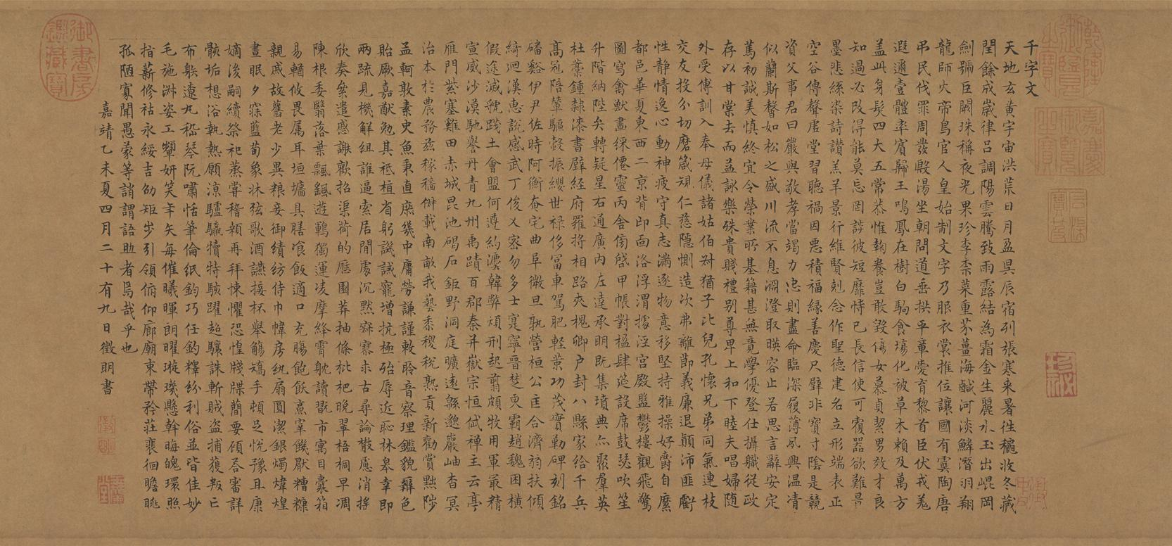 文征明66岁《小楷书千字文》卷