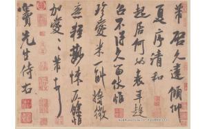 米芾《清和帖》书法精品赏析